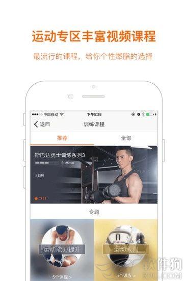 快快减肥健身教程app下载