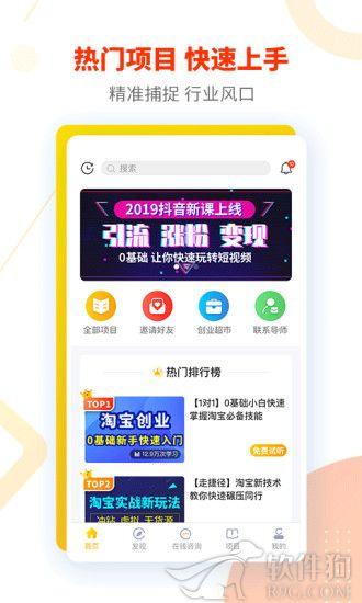 奋斗龟app创业平台