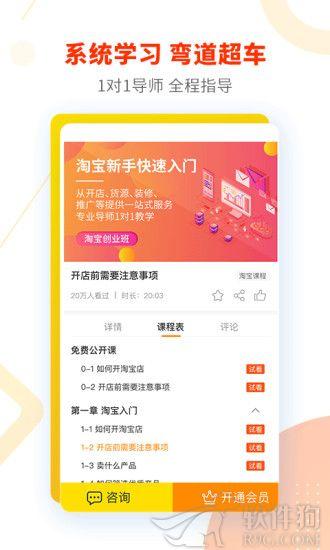 奋斗龟app软件