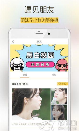 黑白校园大学生交友app