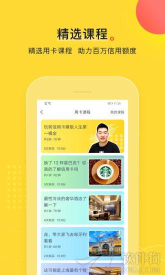 用卡王app软件下载安装