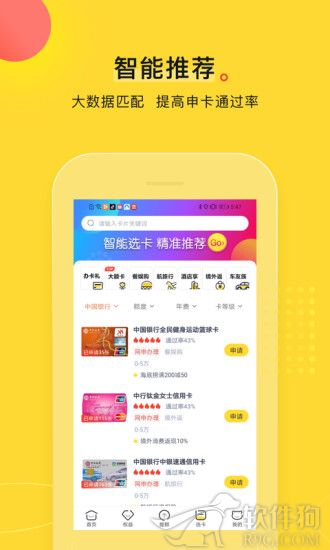 用卡王app最新版本