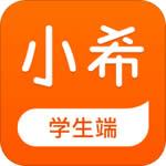 小希留学学生端app