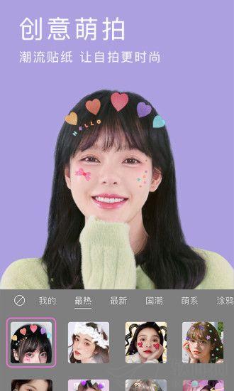 BeautyCam美颜相机app安卓最新版