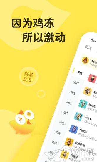 鸡冻app搞笑社区平台
