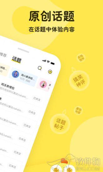 鸡冻app手机版交友软件