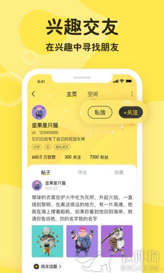 鸡冻app官方最新版本下载