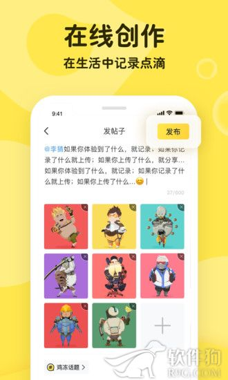 鸡冻app手机客户端免费下载