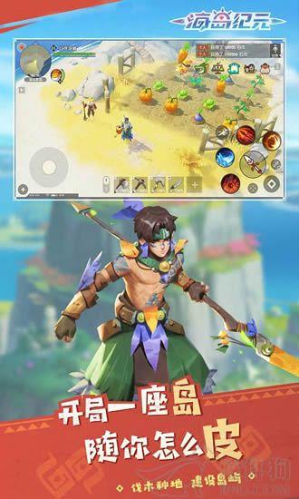 海岛纪元手游正式版下载安装