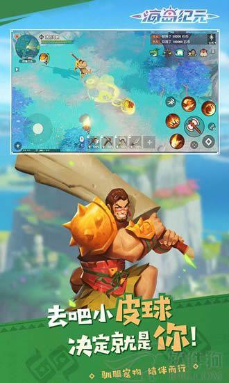 海岛纪元手机版游戏