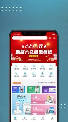 足e购app官方安卓版下载