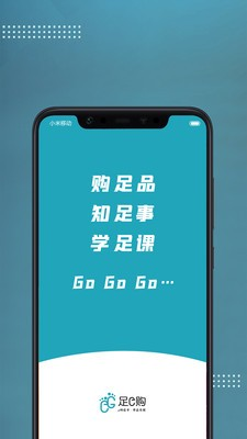 2020足e购手机软件下载