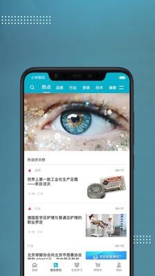 足e购app