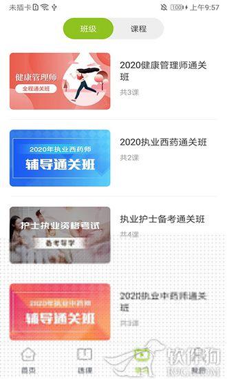 医小书app
