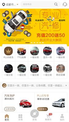 汽车公元手机汽车软件