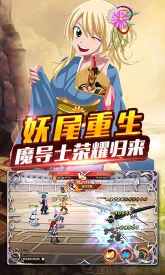 炫斗英雄妖尾2手机版游戏