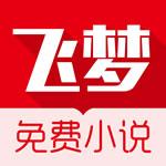 飞梦免费小说app