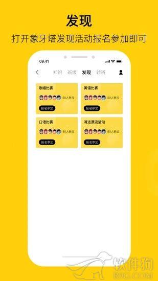 陌搭社交app