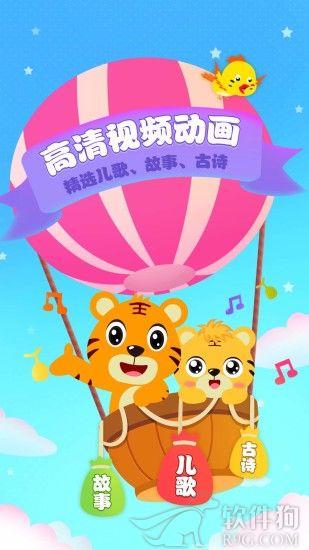 贝乐虎儿歌手机app