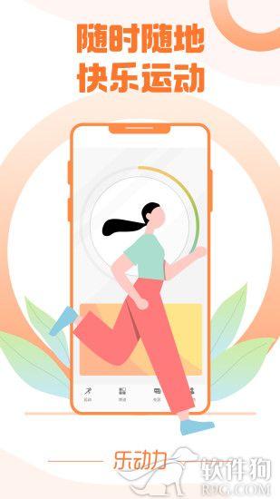 乐动力健身瑜伽app