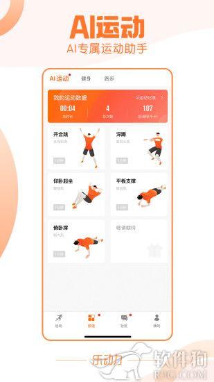乐动力手机健身软件