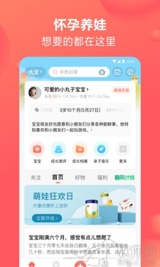 宝宝树孕育手机版app下载