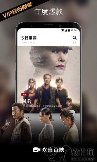 欢喜首映手机电影app