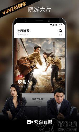 欢喜首映最新电影app