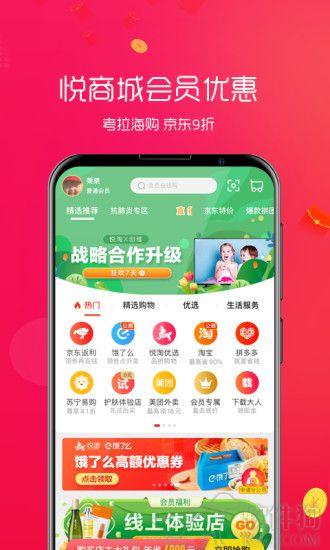 悦淘商城购物app