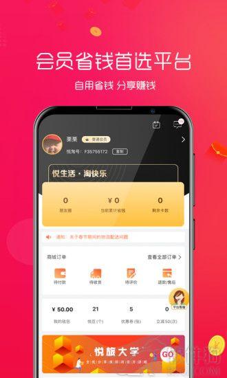 悦淘app软件
