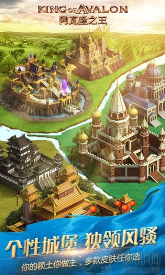 阿瓦隆之王手机游戏