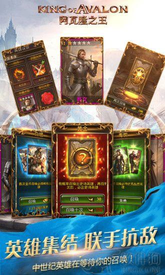 阿瓦隆之王手机版app