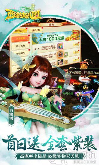 西游女儿国游戏手机版