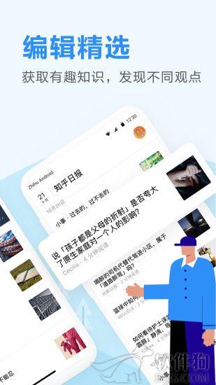 知乎日报手机版app下载