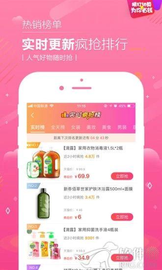 熊猫购物商城安卓版