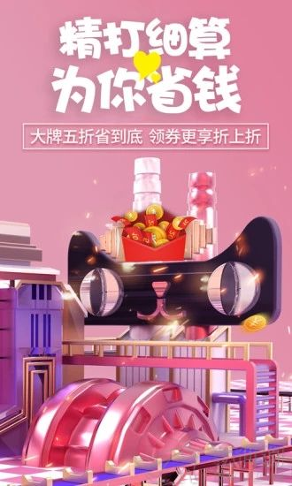 熊猫购物手机版app