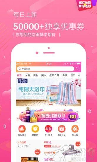 2020最新版熊猫购物app