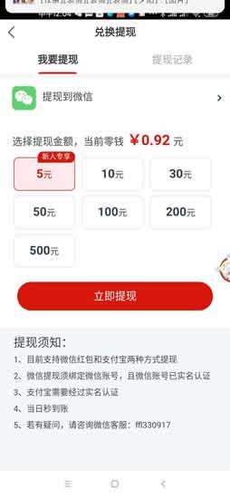 龙虾资讯官方手机版下载