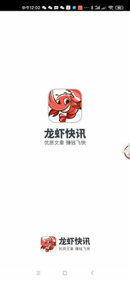 龙虾资讯app免费下载