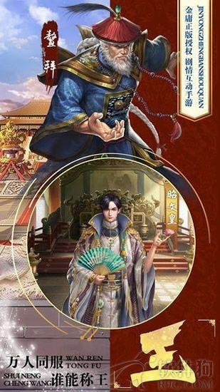 三国鹿鼎记游戏免费下载