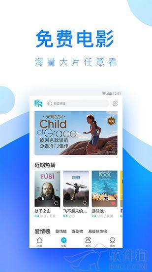 人人视频app安卓版客户端下载