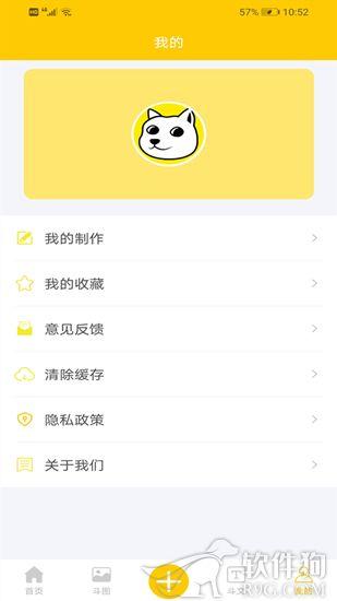 斗图斗文app表情包免费下载