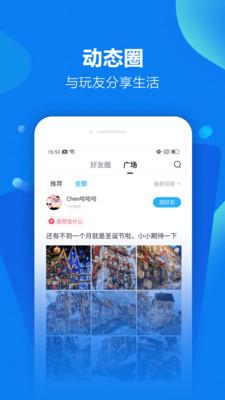 怡玩app社交桌游
