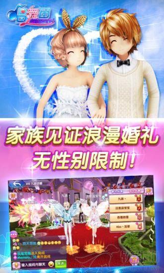 唱舞团手游腾讯版下载
