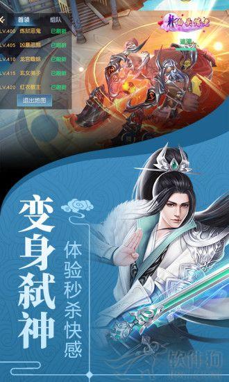 剑舞龙城仙侠手游免费下载