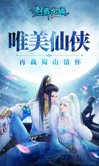 剑舞龙城腾讯版下载
