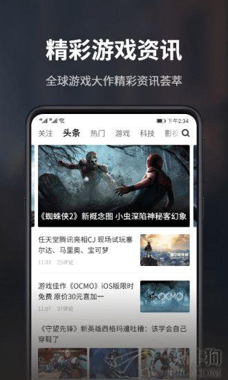 游民星空官方正版app下载