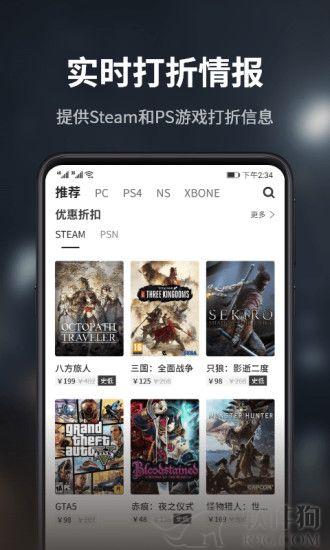 游民星空安卓app软件