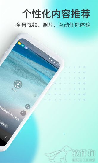 VeeR移动版app