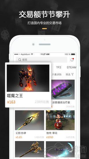 C5GAME装备交易平台app